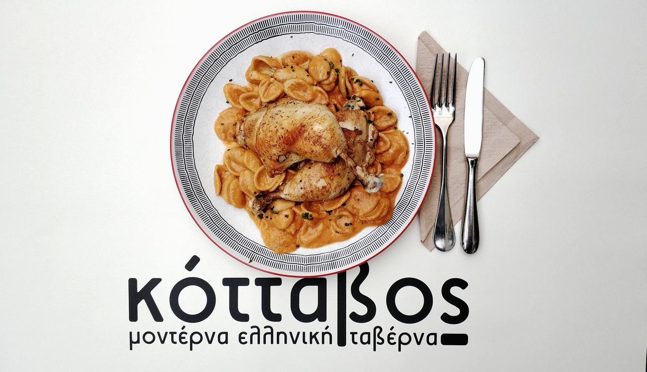 κότταβος μοντέρνα ελληνική ταβέρνα